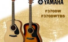 Yamaha Yamaha F-370DW TBS